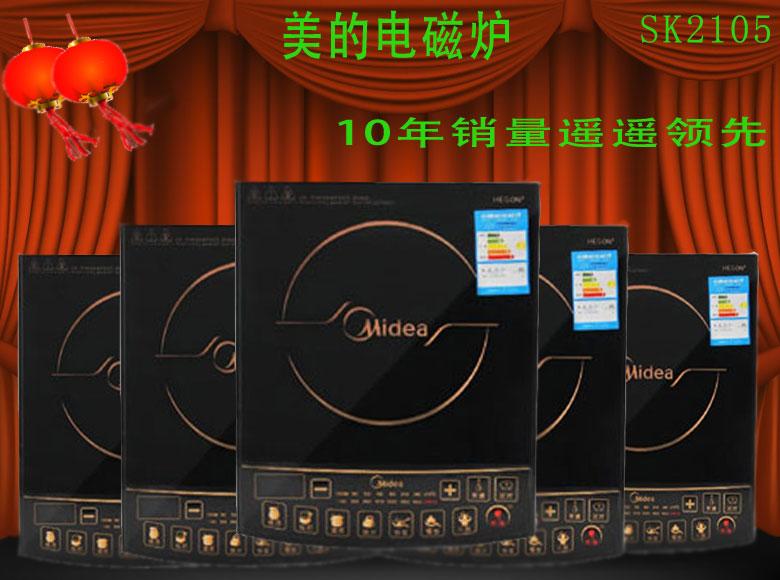 买送网美的电器midea/美的sk2105电磁炉/正品