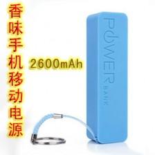 香味手机移动电源2600毫安/便携式通用型 手机充电宝  正品保健  包邮