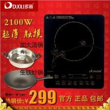 多丽 C21A(27)电磁炉 爆炒 超薄 触摸式多功能2100W  特价 区域包邮