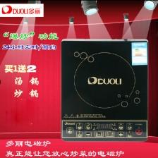 DUOLI多丽C21B(8)L电磁炉 按键式 火锅 多功能电磁炉  区域包邮