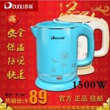 多丽KE15C-150电热水壶不锈钢防烫电水壶1.5L 隔热  多用壶   区域包邮