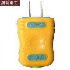 奥瑞电工 5000W 大功率 家用设备 专用插头