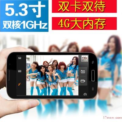 大显 5.3寸大屏幕 双核1G  双卡双待 智能机 拍照手机