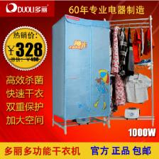 DUOLI干衣机 烘衣机 1000w 静音省 电暖风机 定时 包邮 热卖