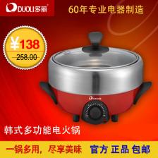 DUOLI多丽电火锅HJ-800A1电热锅 烧烤一锅800W两用分体电煮锅 区域包邮