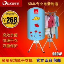 2014正品多丽干衣机GY-1 多功能干衣机静音省 电铝合金  厂家直销  包邮